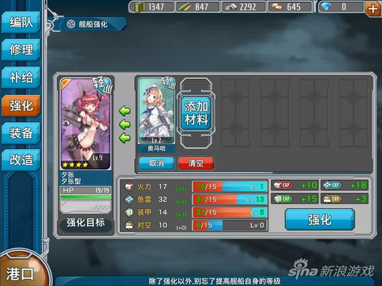 《战舰少女》截图-4