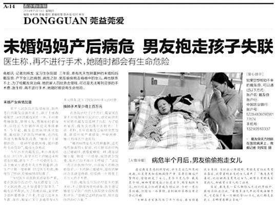 未婚妈妈产后病危男友失联 医生称或撑不过春节