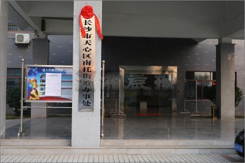 1月14日,长沙市天心区南托街道办事处已经挂牌.图/记者唐柏清-长沙图片