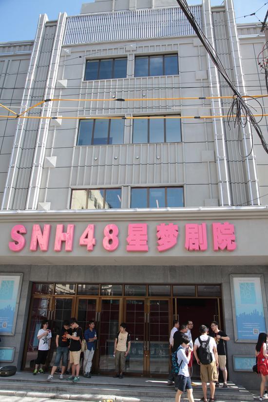 SNH48 星梦剧院