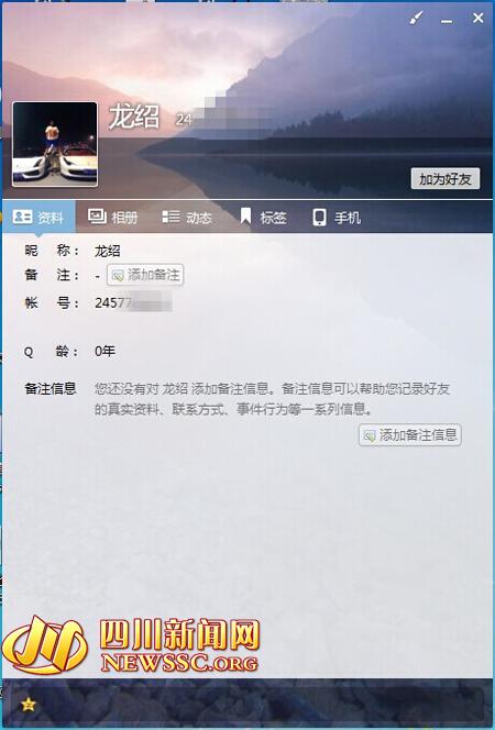 李某注册的QQ账号(警方提供)
