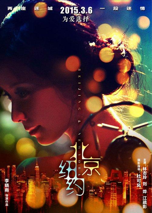 电影《北京纽约》定档3月6日