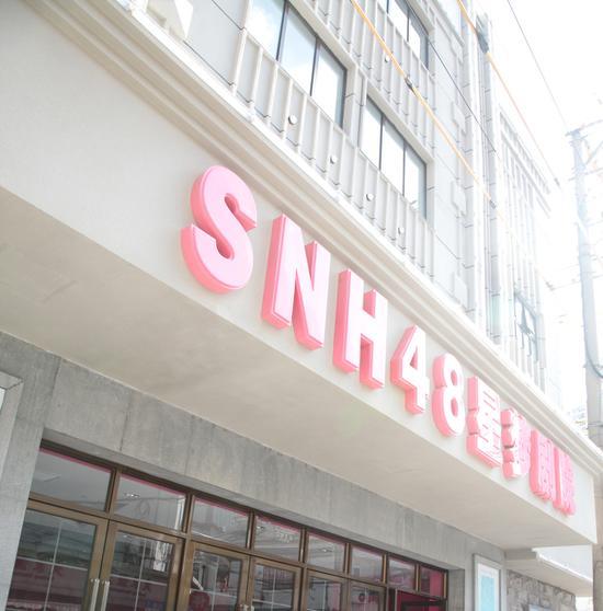 SNH48 星梦剧院启动升级改造