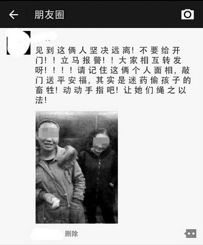微信上流传的迷药偷孩子的人贩