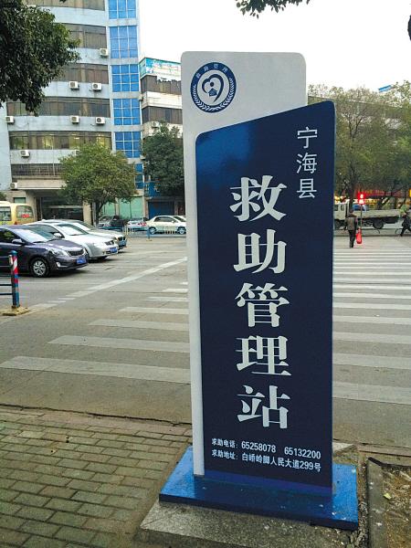 """设立在宁海县客运总站门口的""""救助导向牌""""。"""