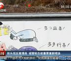 反腐漫画称负能量