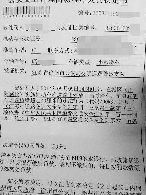 徐州的违停罚单