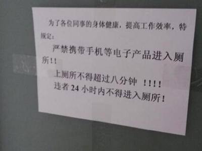 (厕所门前的规定。图片来自网络)