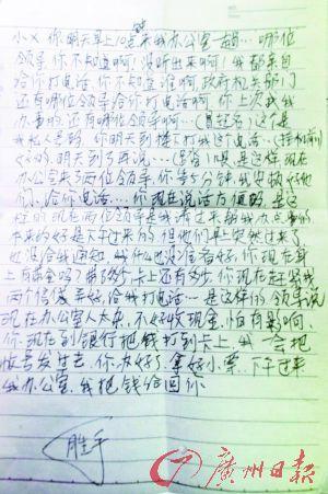 骗子精心设计的台词,何时说什么话有具体规定。 广州日报记者庄小龙摄