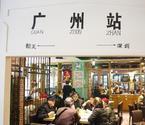 老铁路主题餐厅亮相衡阳