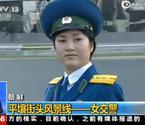 朝鲜街头美女交警