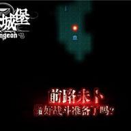 手游《地下城堡》游戏截图