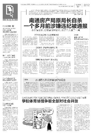 2014年1月7日快报相关报道