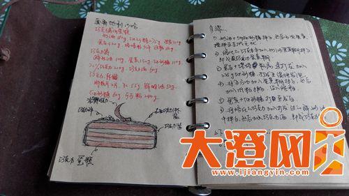 晓亚关于烘培的手抄本,一直随身携带着