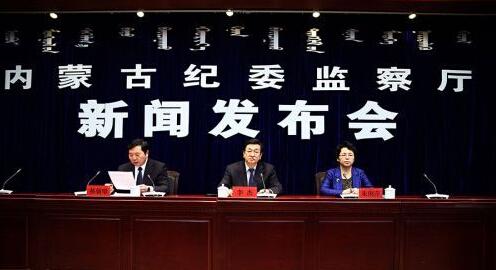 1月21日,内蒙古自治区纪委召开新闻发布会,通报了2014年度全区党风廉政建设和反腐败工作情况。