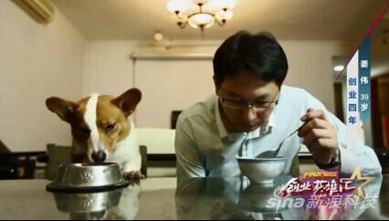 全球第一台给狗用的电脑登上央视舞台,炫酷产品获资本青睐。