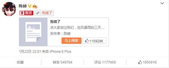 陈赫微博证实离婚