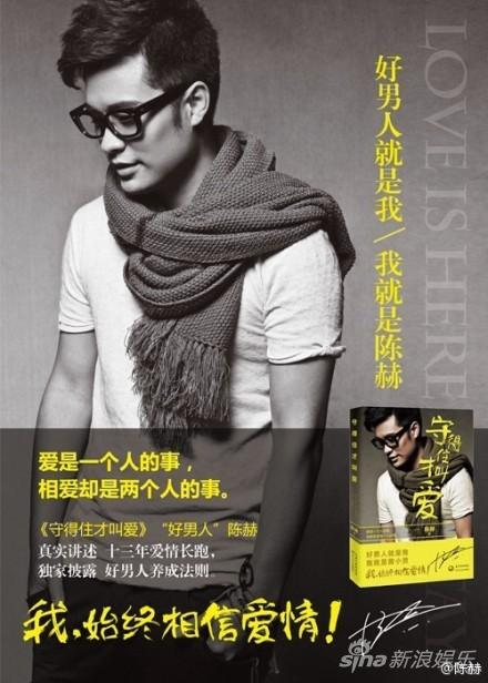 去年8月陈赫还刚刚发售了以13年爱情为卖点的新书