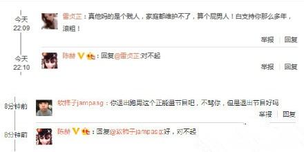 陈赫回复网友