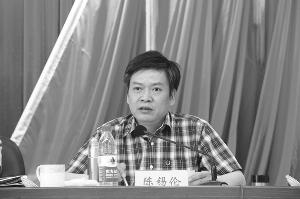 南长区区长陈锡伦