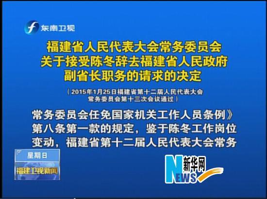 图片来源:《福建卫视新闻》节目截屏