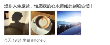 """章子怡晒出的三张照片疑似寓意""""我爱峰"""""""