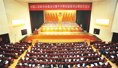 20日,南平市政协四届四次会议在南平大剧院隆重开幕。 (朱宇摄)