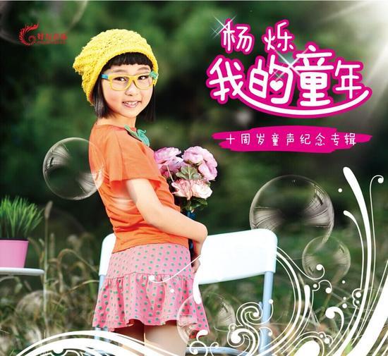 小歌手杨烁十周年专辑封面