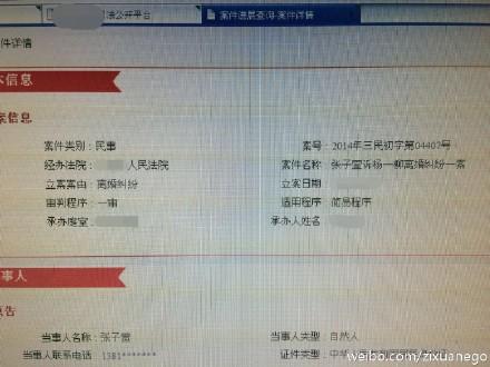 张子萱贴出与现任丈夫杨一柳离婚诉讼进展的网页截图