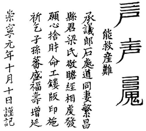印刷术与佛教