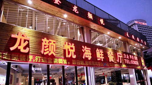 海鲜加工餐厅_只收取加工费的平价海鲜餐厅