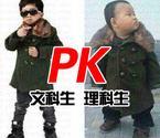文理科PK(Si Bi)大战