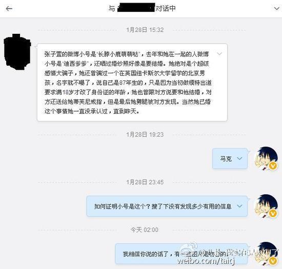 网友私信爆料该微博是张子萱小号