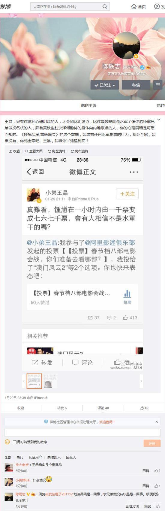 陈砺志微博截图
