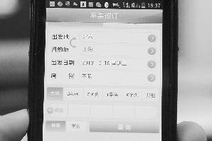 国家网信办查处恶意手机抢票软件