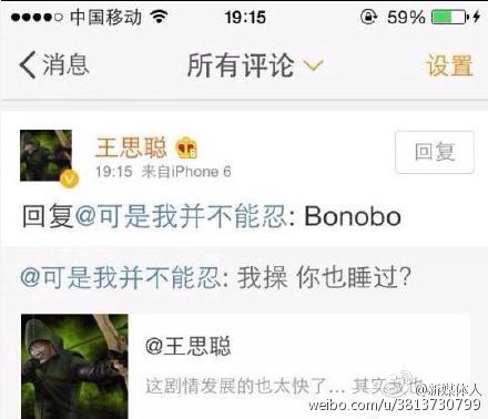 """王思聪回复网友一个单词""""bonobo"""""""
