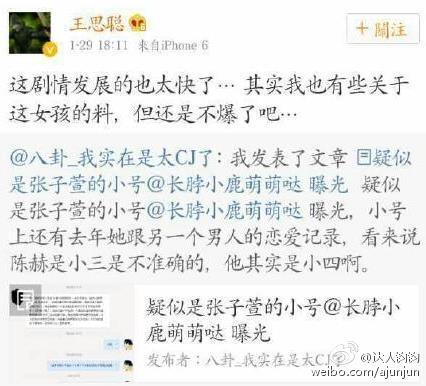 王思聪删除的微博截图