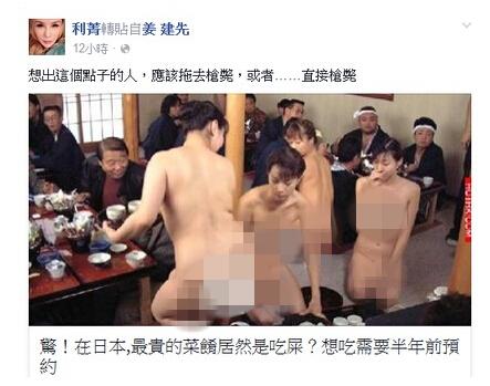 """利菁忍不住批评网络盛传的""""日本流行吃屎""""传闻。"""