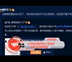 王思聪曝张子萱料