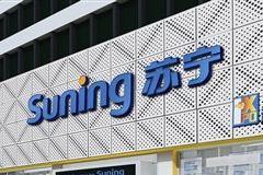 苏宁云商上调2014年业绩预期 净利增一倍