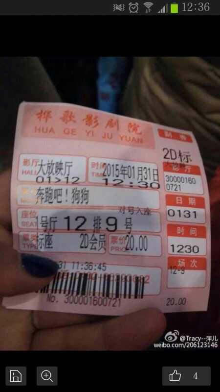 电影票根显示为《奔跑吧!狗狗》
