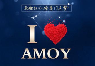 美丽厦门新常态 网络名人看厦门(1.21-1.23)