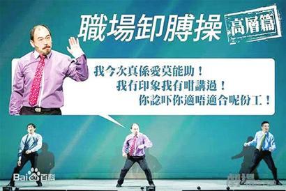 卸膊操_沪版卸膊操亮相年会 办公室广场舞跳起来很咂劲