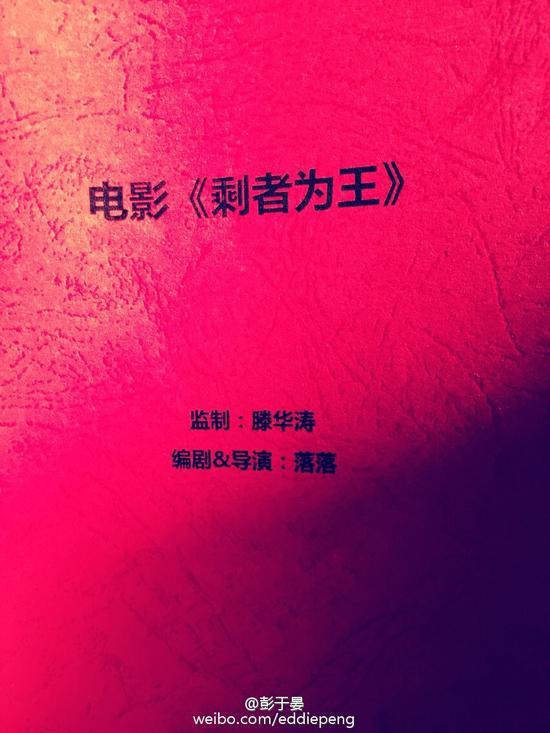 电影《剩者为王》由滕华涛监制,落落任编剧和导演