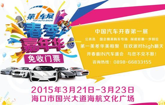 中国汽车开春第一展 第一车展3月将举行