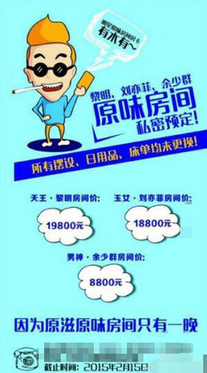 """网传四川一酒店推出黎明、刘亦菲""""原味房间""""。图片来自网络"""