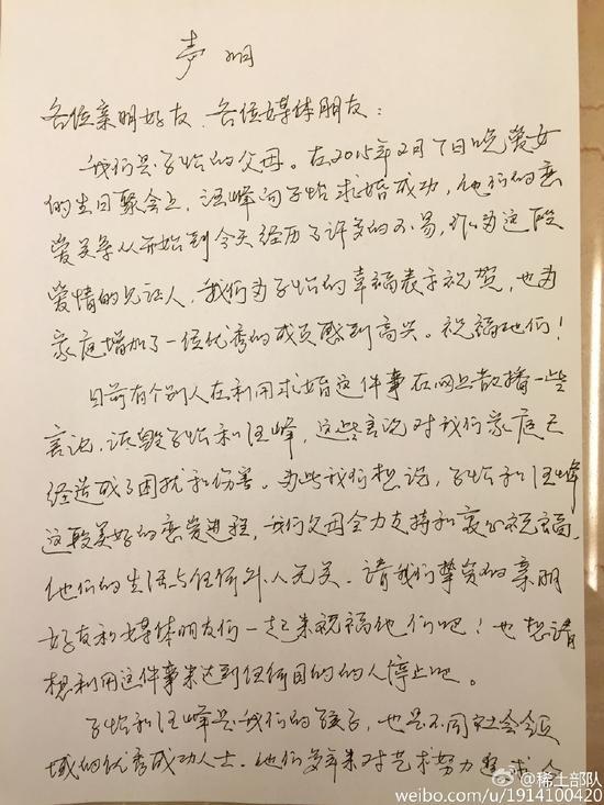 章子怡父母手写声明
