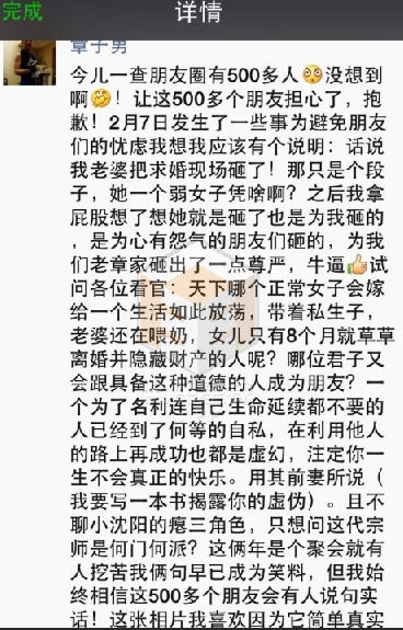 网曝章子怡哥哥朋友圈 后被章子怡嫂子否认