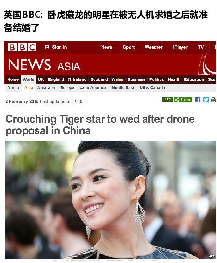 汪峰头条被抢 外媒:章子怡答应了无人机的求婚