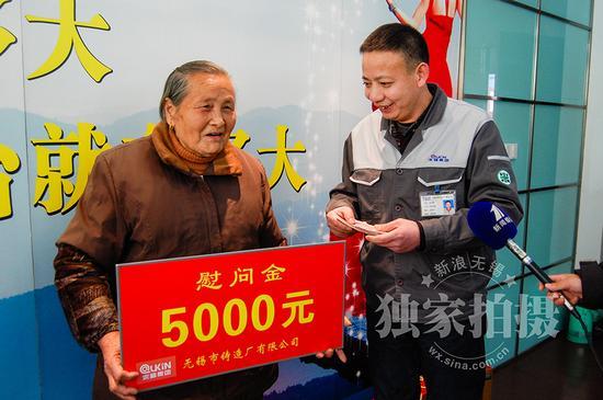 无锡铸造厂将5000元慰问金送到叶阿姨手中。